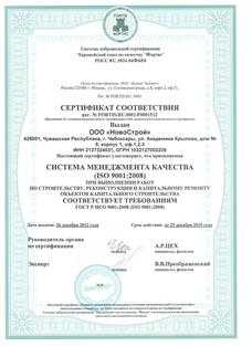 iso-9001-2008_0